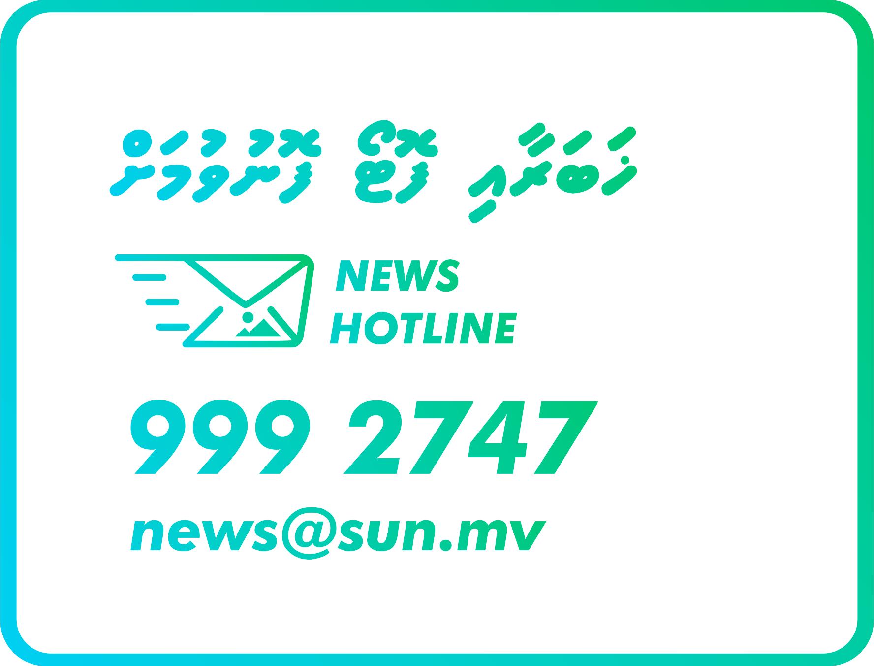 Sun Hotline